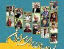 پیام انجمن داروسازان ایران