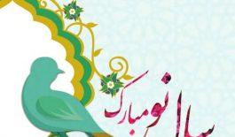 نشریه پیام انجمن داروسازان ایران