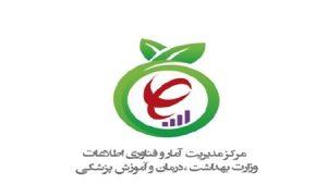 مرکز مدیریت آمار و فناوری اطلاعات وزارت بهداشت